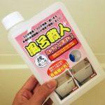 「風呂職人」というガチな風呂用洗剤を試したら、数年放置の汚れがピカピカになった