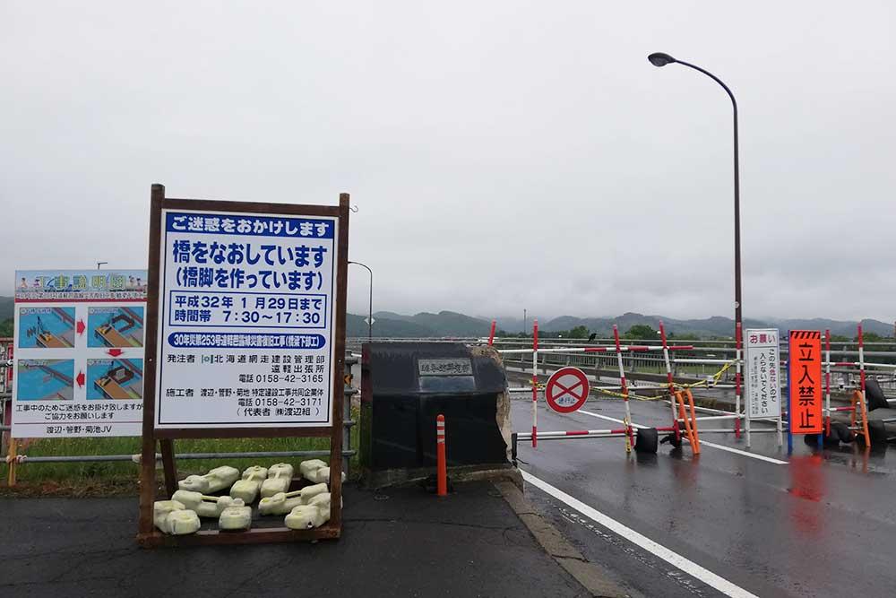 【2019年7月】遠軽町の「いわね大橋」復旧工事現場