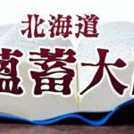 北海道用語集 出典:北海道もの知り薀蓄大魔王辞典