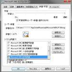 windows7でマルシー(コピーライト・著作権表記)を入力する方法メモ