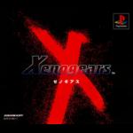 【PS】SFモノ超大作RPG「ゼノギアス」20年ぶりプレイ日記