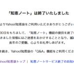 Yahoo!の「知恵ノート」が終了