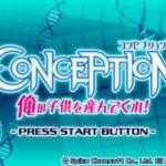 【レビュー】PS4、PSP「CONCEPTION 俺の子供を産んでくれ!」