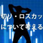 【損切り】株初心者は極悪非道なロスカットマシーンをまず目指すべき!! これゼッタイ!!
