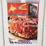 【スパカツ】釧路の老舗「泉屋」のミートソースがレトルトになったらしい