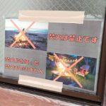 女満別湖畔キャンプ場は焚火禁止!! マナーを守れない人が続出して使えなくなってしまうのではと心配