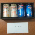 【株主優待】キリンとサッポロから4缶ずつビールが届いたぞ