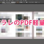IllustratorのPDFを軽量化する手順メモ