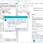 IE11というゴミを削除(アンインストール)してセキュリティ攻撃を防ぐ方法