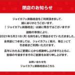 【北海道】ジョイカフェが北見店も釧路店も閉店(涙)、ネットカフェは快活クラブの一人勝ちか!?