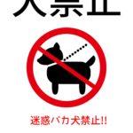 【無料配布】犬撃退ステッカー ~犬の鳴き声、散歩、糞尿に迷惑している人どうぞ~