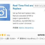 WordPressの簡単置換プラグイン「Real-Time Find and Replace」が便利だった件