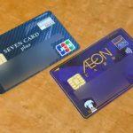 セブンカードとイオンカードはどっちが使い勝手が良いかの個人的な意見
